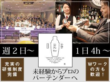 日比谷Bar 銀座2号コリドー店 のイメージ