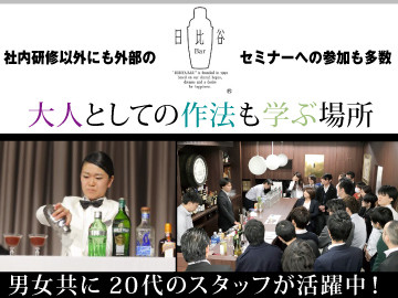 SAKE HALL HIBIYA BARのイメージ