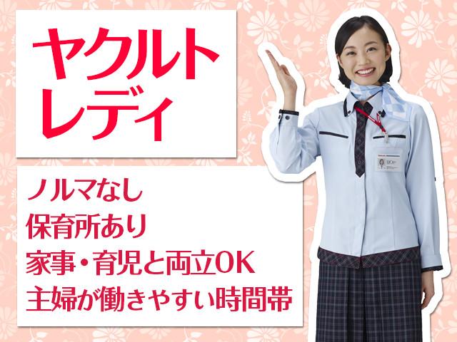 神奈川中央ヤクルト販売株式会社/大倉山センター のイメージ