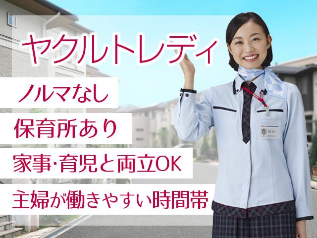 群馬ヤクルト販売株式会社/渋川サービスセンター のイメージ