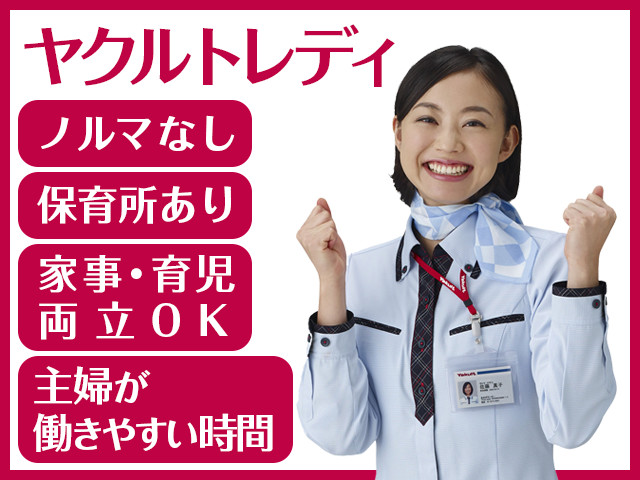 群馬ヤクルト販売株式会社/太田宝泉サービスセンター のイメージ