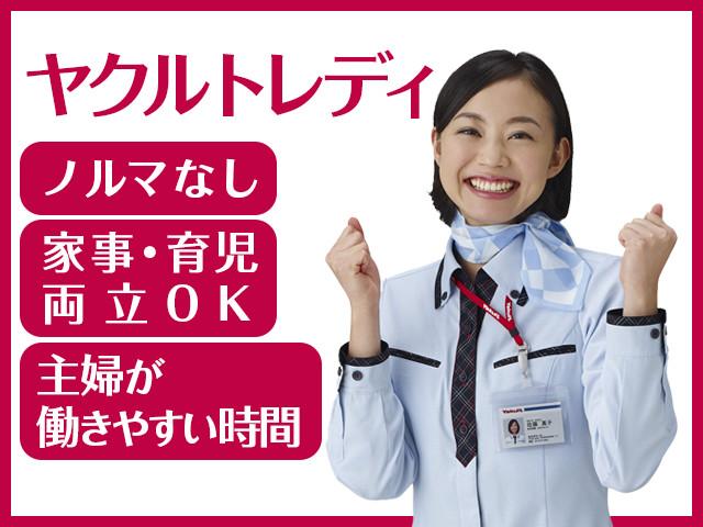 新発田ヤクルト販売株式会社/坂町センター のイメージ