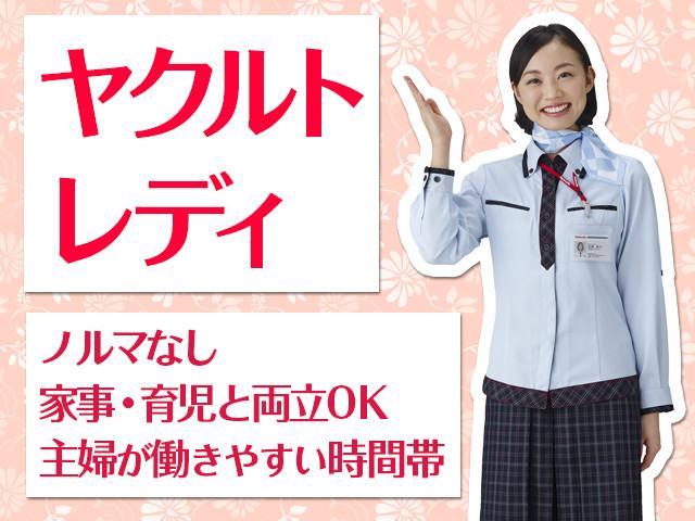 南北海道ヤクルト販売株式会社/余市センター のイメージ