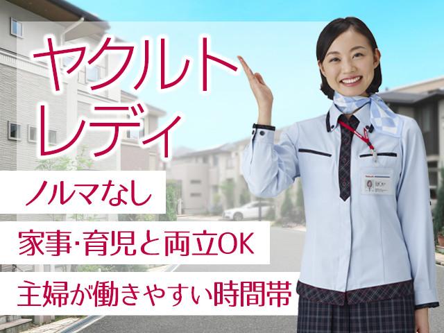 札幌ヤクルト販売株式会社/苗穂ポイントセンター のイメージ