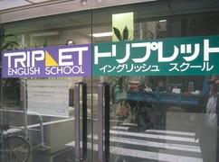 トリプレット・イングリッシュ・スクール 梅田教室のイメージ