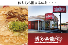 博多金龍穂波店のイメージ