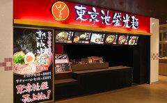 東京池袋光麺 ららぽーと磐田店のイメージ