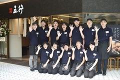 博多 五行のイメージ