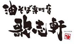 油そば専門店 歌志軒 大須店のイメージ
