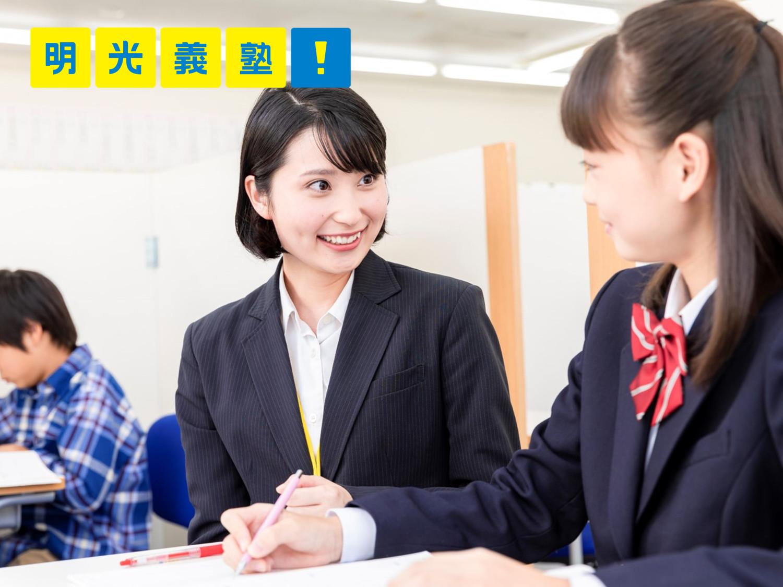 明光義塾 岡崎教室 のイメージ