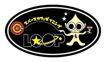 LOOP アミューズメントバー のイメージ