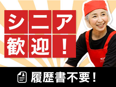 スシロー 高崎南店のイメージ