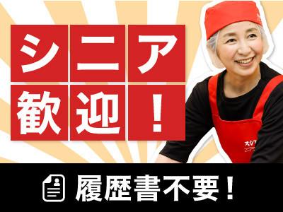 スシロー 横浜鶴見店のイメージ