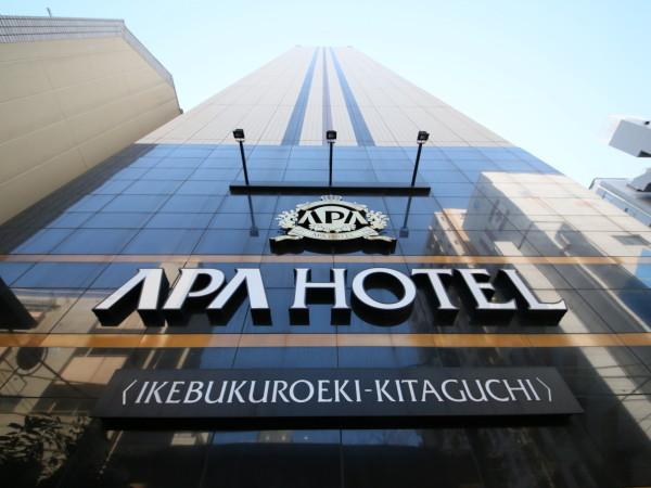 アパホテル〈池袋駅北口〉のイメージ