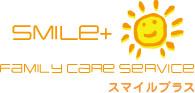 スマイルプラス合同会社 刈谷市エリア 家事代行・ハウスキーパーのイメージ