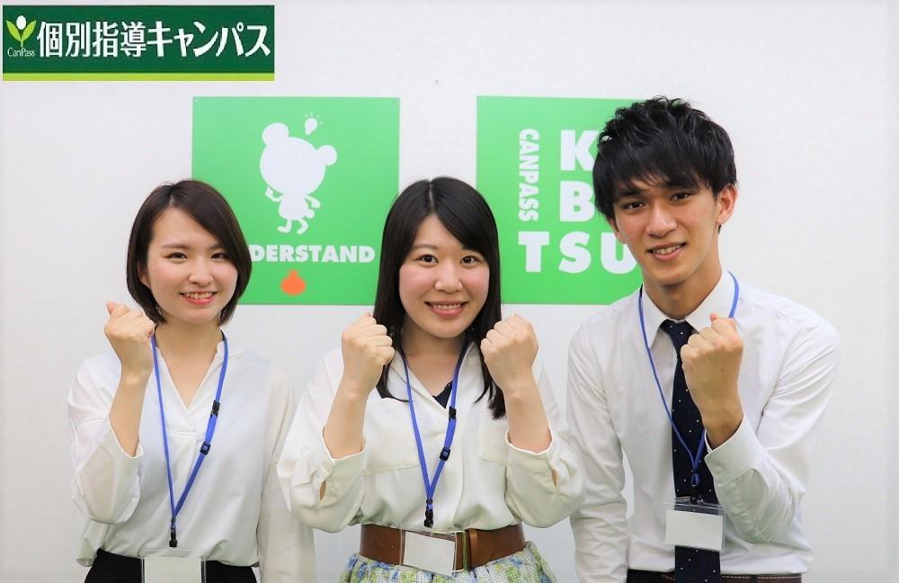 個別指導キャンパス 江坂校 のイメージ