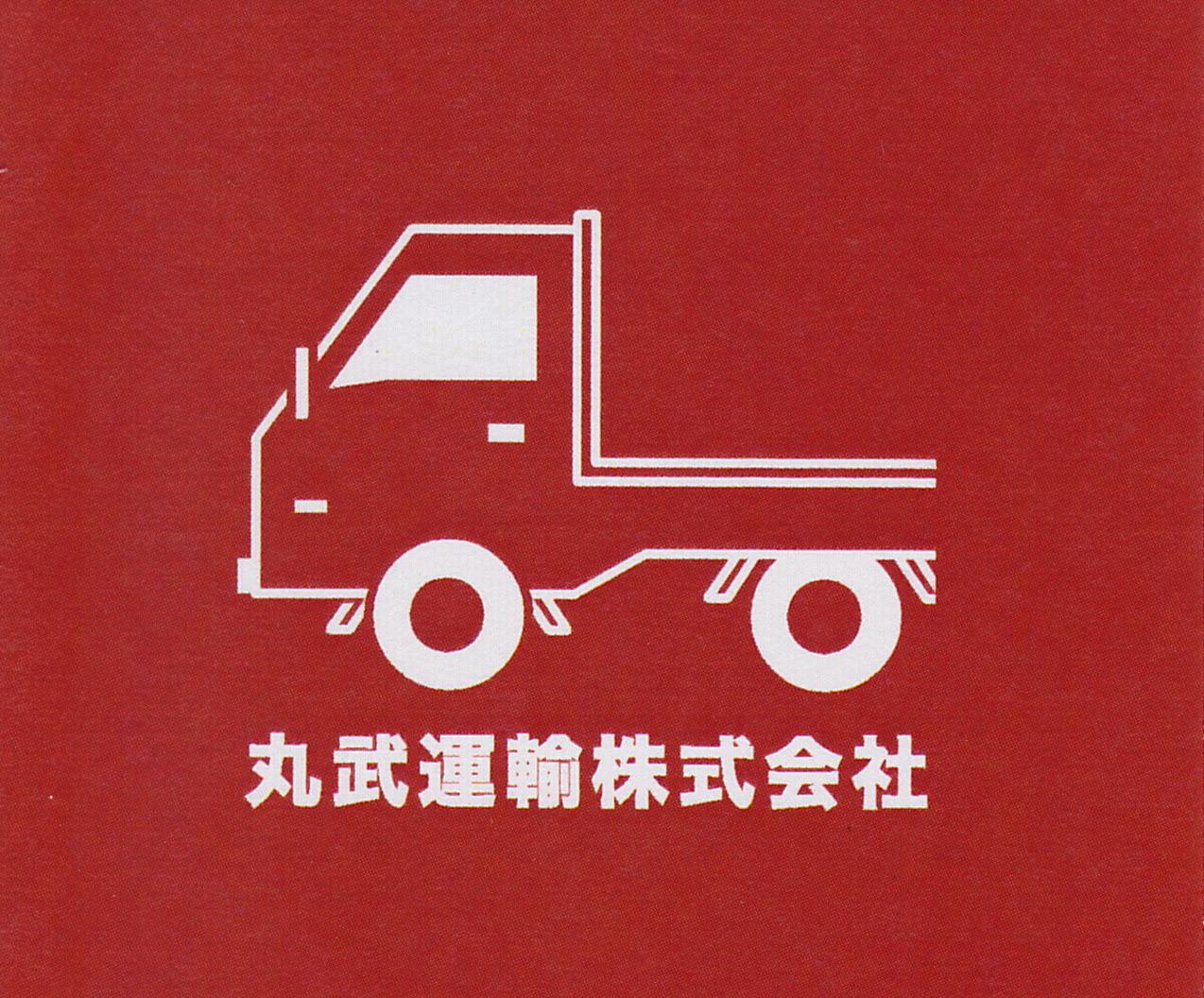 丸武運輸株式会社 本社 4tドライバーのイメージ