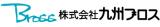 九州ブロスのイメージ