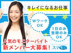 株式会社スマモニ(関東)のイメージ