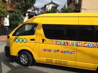 黄色いバスでお迎えに