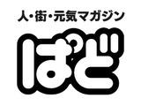 株式会社ぱどのイメージ